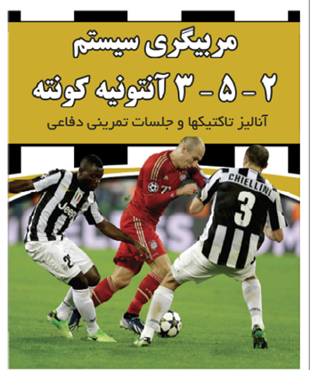 FCDORFAK-FOOTBALL-CLUB-BOOK-SHARING