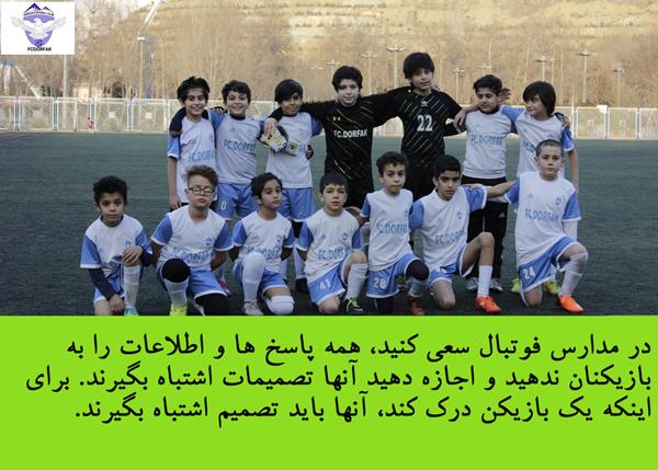 آموزش فوتبال برای کودکان (آموزش فوتبال به کودکان در کرج)